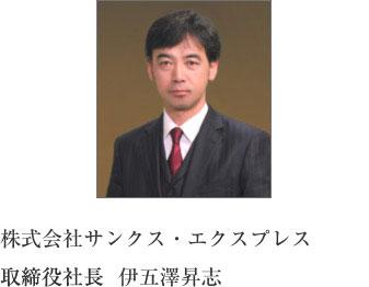 株式会社サンクス・エクスプレス 代表取締役